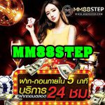 MM88STEP